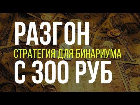 РАЗГОН С 300 РУБЛЕЙ, Разон депозита с 300 рублей, Binarium, Бинарные опционы, олимп