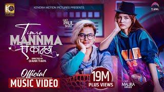 TIMRO MANN MA A KANCHHA Official MV (Female Version) ft.Paul Shah & Malika Mahat | NIKHITA THAPA |