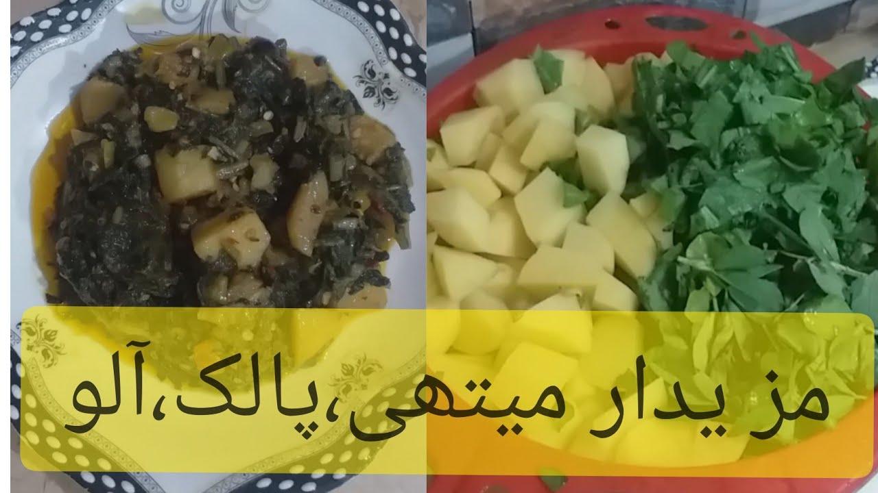 Meethi Palak Aalo..simple & easy recipe
