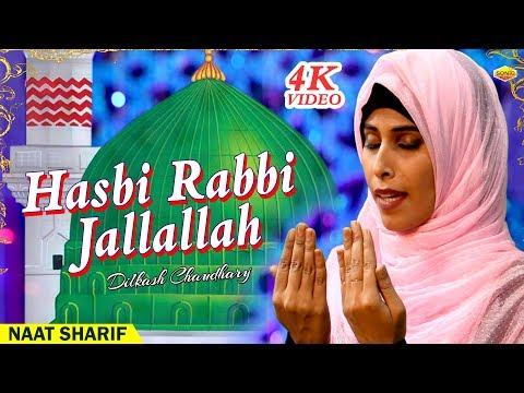 new-naat-2019- -hasbi-rabbi-jallallah-naat- -dil-kash-chaudhary- -sonic-enterprise