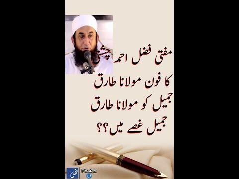 Mufti fazal ahmad chishti call mulana tariq jameel tableghi jamat k ameer mulana ghusse me aa gay