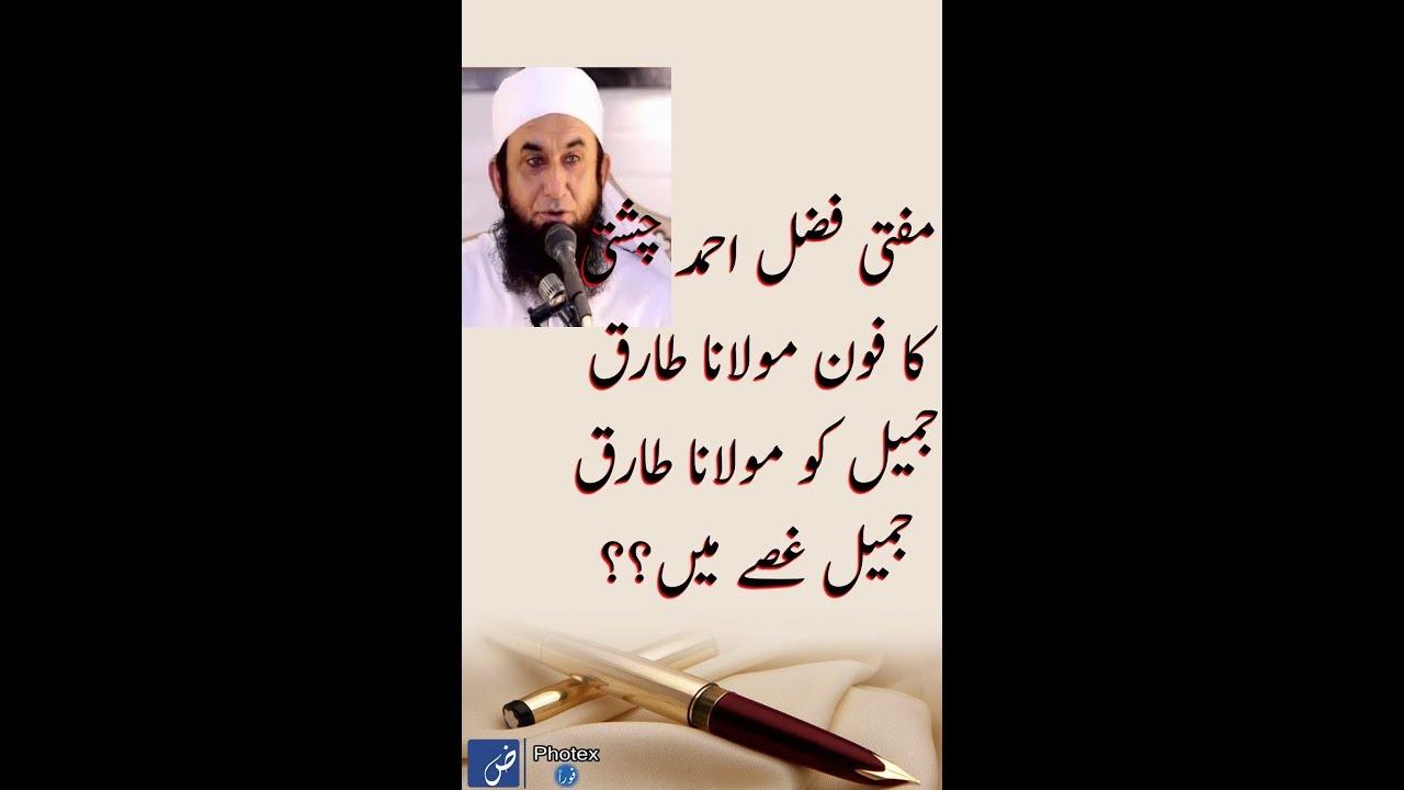 Download Mufti fazal ahmad chishti call mulana tariq jameel tableghi jamat k ameer mulana ghusse me aa gay