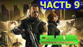 Финальная часть прохождения киберпанк игры Deus Ex The Fall Всем спасибо за внимание Подписывайтесь и ставьте