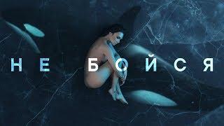 """MOLLY - Не бойся (Альбом """"Косатка в небе"""", 2019)"""
