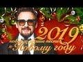 Стас Михайлов - новые и лучшие песни к Новому году 2019 (12+)
