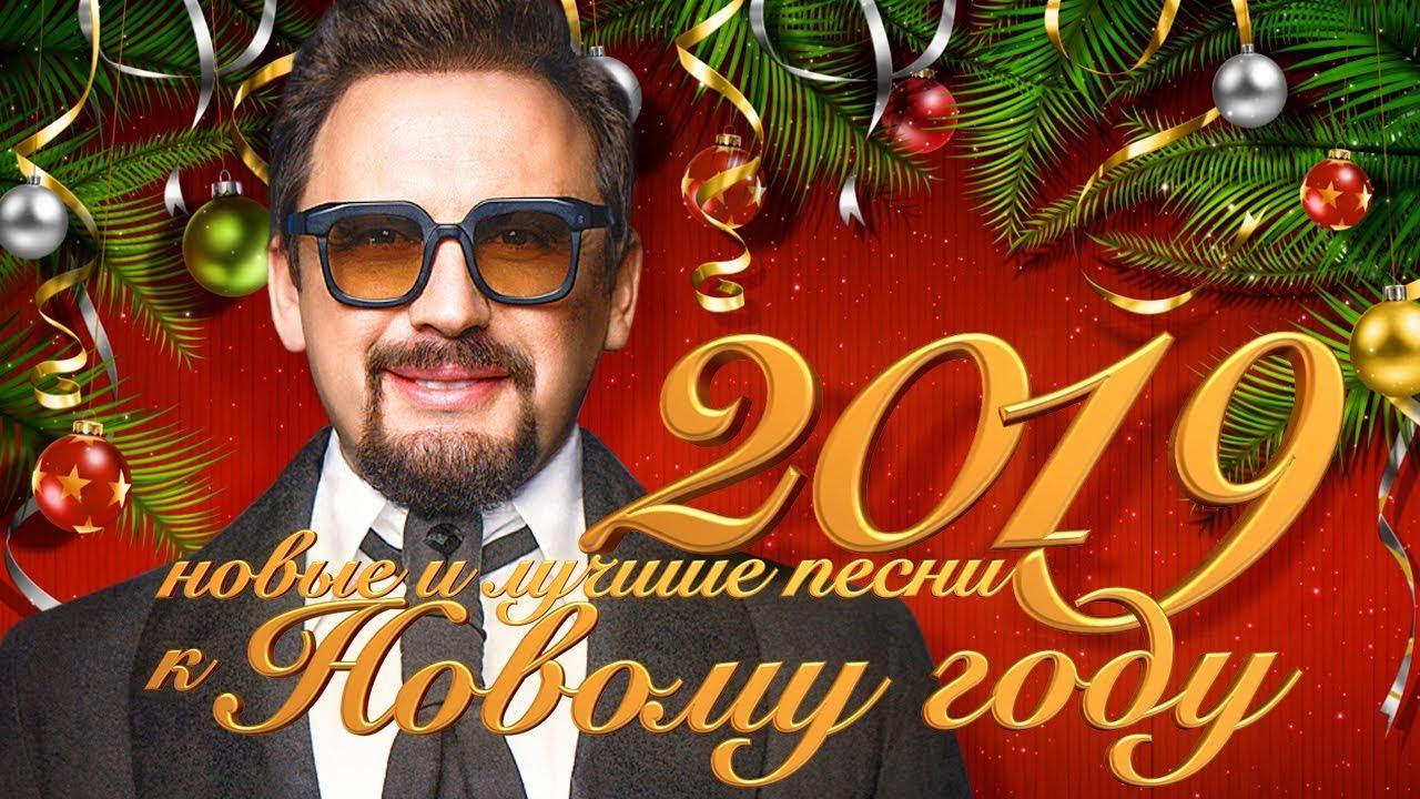Новые Михайловы 12+ Лет Стас К и 2019 | смотреть клипы хиты 2019 году