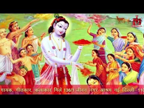 Kanha Holi Khele Re | NEW HIT HOLI BHAJAN 2018 | Holi dj song | Holi hit song | By Satish Arpit