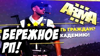 Arma 3 Altis Life - БЕРЕЖНОЕ РП!