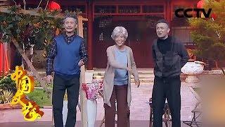 《中国文艺》 20190531 欢乐喜剧汇| CCTV中文国际