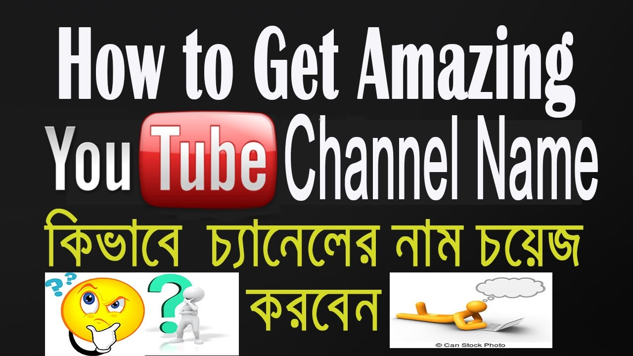How To Get An Awesome Youtube Channel Name Get An Amazing Name Bangla