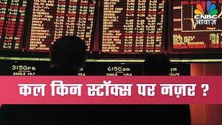 Kal Ka Bazaar | आज के बाजार का पूरा एक्शन और कल किन स्टॉक्स पर रहेगी नज़र?