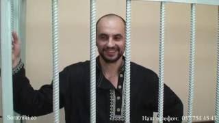 Спартак Головачев о судебном и тюремном беспределе