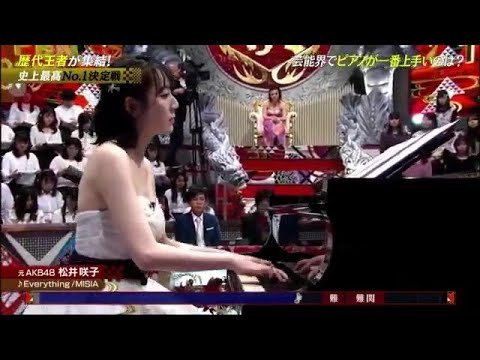 TEPPEN2020優勝 松井咲子 『Everything / MISIA』 ピアノ解析