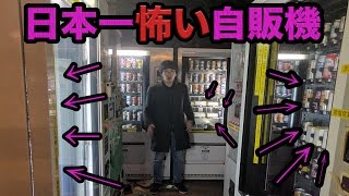 日本一怖い自販機に行ってみたら本当にヤバかった thumbnail