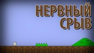 НЕРВНЫЙ СРЫВ! - Cat Mario