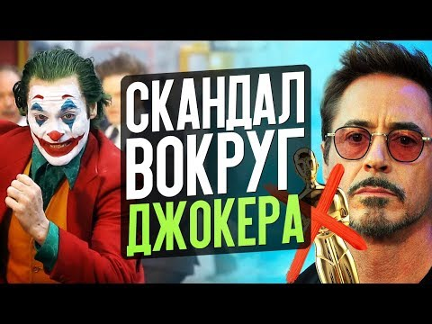 Скандал вокруг Джокера, Джима Керри и Франко, две новые Матрицы и др - Новости кино