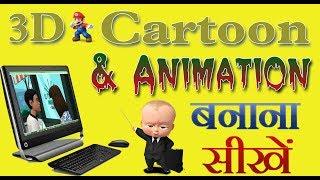 Cartoon animation video making. कार्टून एनीमेशन वीडियो बनाना सीखे।