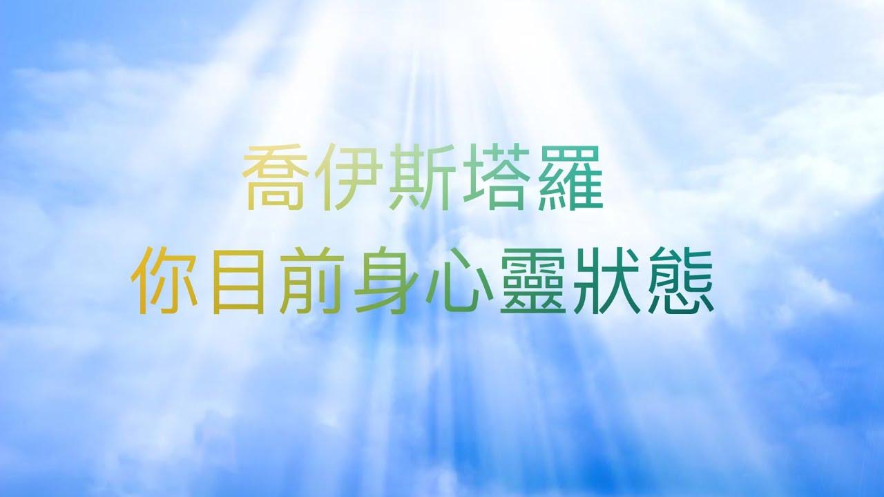 喬伊斯塔羅占卜🔮你目前的身心靈狀態?(不限時間/心靈塔羅)
