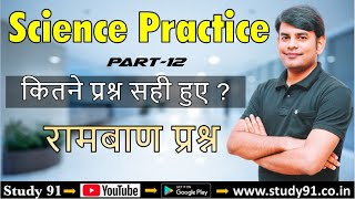 Science 12 : General Science शानदार, जोरदार, जबरदस्त, Science Practice Batch Free Study with Nitin