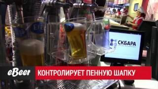 СКБАРА  eBeer система контроля продаж разливного пива в баре