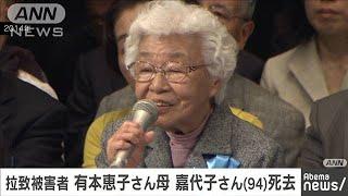 拉致被害者の有本恵子さんの母・嘉代子さん死去(20/02/06)