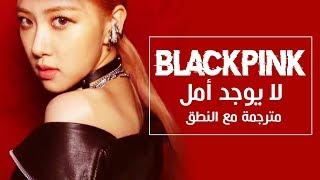 Gambar cover BLACKPINK - HOPE NOT - Arabic Sub + Lyrics [مترجمة للعربية مع النطق]