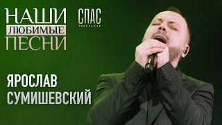 Ярослав Сумишевский   НАШИ ЛЮБИМЫЕ ПЕСНИ