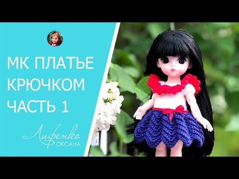 Платье крючком для маленьких кукол