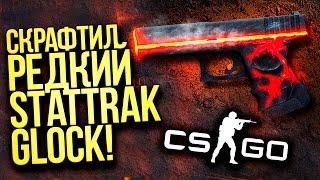 СКРАФТИЛ КРУТОЙ STATTRAK GLOCK 18! - СЛУЧАЙНО!! - ОТКРЫТИЕ КЕЙСОВ CS:GO!
