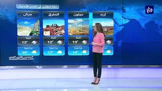 النشرة الجوية الأردنية من رؤيا 3-12-2018
