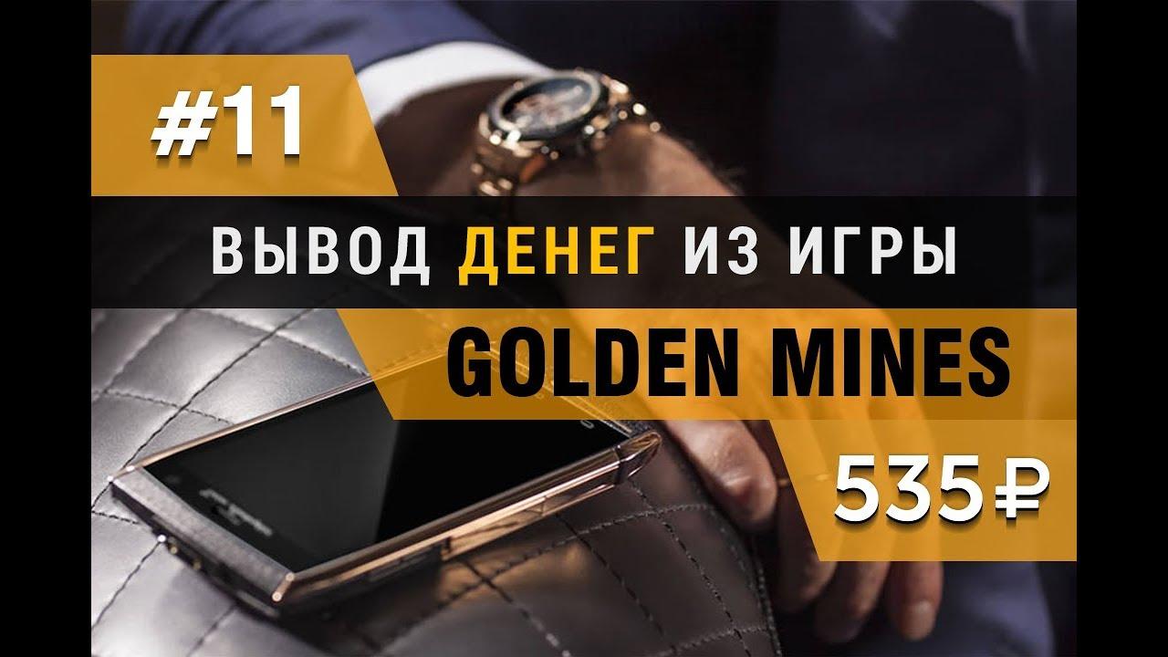 Golden Mines - игры с выводом денег! Мой отзыв и заработок от 500 рублей в день в игре Golden-Mines!