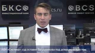 Есть идеи на российском рынке