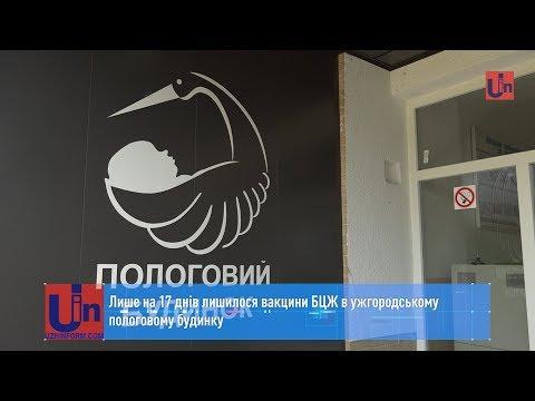 Лише на 17 днів лишилося вакцини БЦЖ в ужгородському пологовому будинку