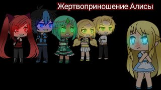 Download Жертвоприношение Алисы {GLMV} Mp3 and Videos