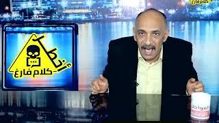 اخطر كلام فارغ .. الحلقة 51 .. أحداث دول المغرب العربي وملحمة الاسكندرية #سمير_رمضان