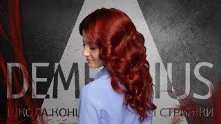 Окрашивание в рыжий | DEMETRIUS | hair | hairdesser | ginger