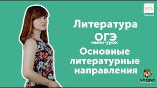основные литературные направления  ЛИТЕРАТУРА ОГЭ 2019  Мини-урок  УМСКУЛ