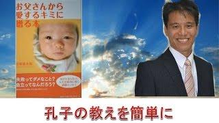 孔子の教えを簡単に チャンネル登録→ http://goo.gl/Fd7N44 無料プレゼ...