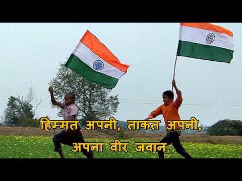 अपनी-धरती,-अपना-अम्बर--apani-dharti-apana-amber-|full-patriotic-song-,karaoke-available