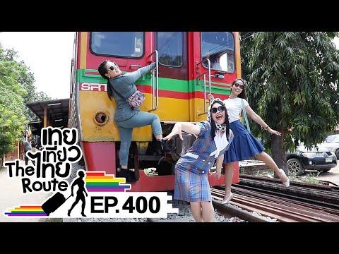 เทยเที่ยวไทย The Route | ตอน 400 | พาเที่ยว จ.สมุทรสงคราม