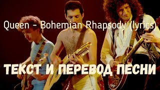 Queen - Bohemian Rhapsody (lyrics текст и перевод песни)