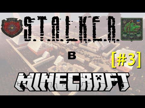 STALKER в MINECRAFT [#3] Первый Осколок Иносферы