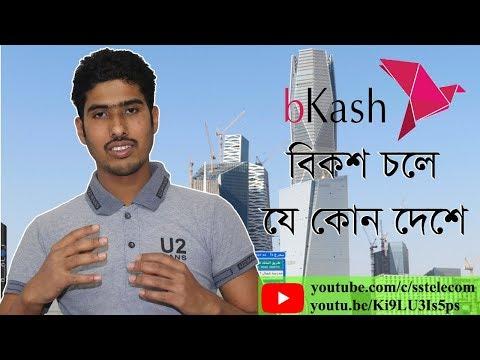 আমি যেভাবে বিকাশ সৌদী আরবে চালাই | How to Use bKash Apps in Other Country