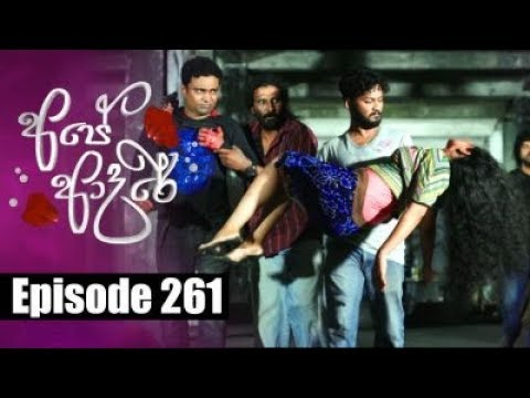 Ape Adare - අපේ ආදරේ Episode 261 | 29 - 03 - 2019 | Siyatha TV