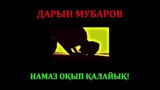 Намаз оқып қалайық! - Дарын Мубаров