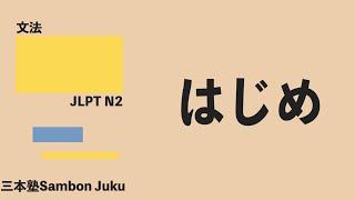 「はじめ」[JLPT N2]