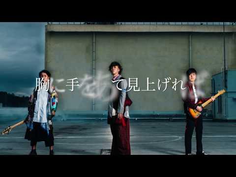 (歌詞付き)HINOMARU-RADWIMPS【全パート演奏】耳コピshort ver.