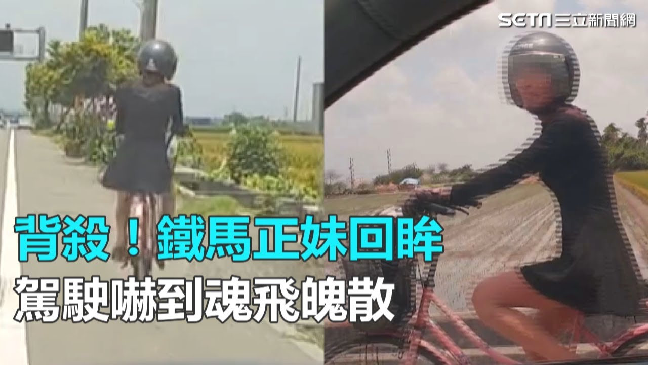 背殺!鐵馬正妹回眸 駕駛嚇到魂飛魄散|三立新聞網SETN.com