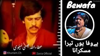 Bewafa yun tera muskurana - AttaUllah khan Best - AttaUllah esa Khelvi Oil song - Zavia Official HD
