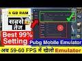 PUBG EMULATOR 4 GB RAM LAG FIXED सबसे तेज़ SETTING(60 FPS)0.13.0 🔥LOW END PC 🔥